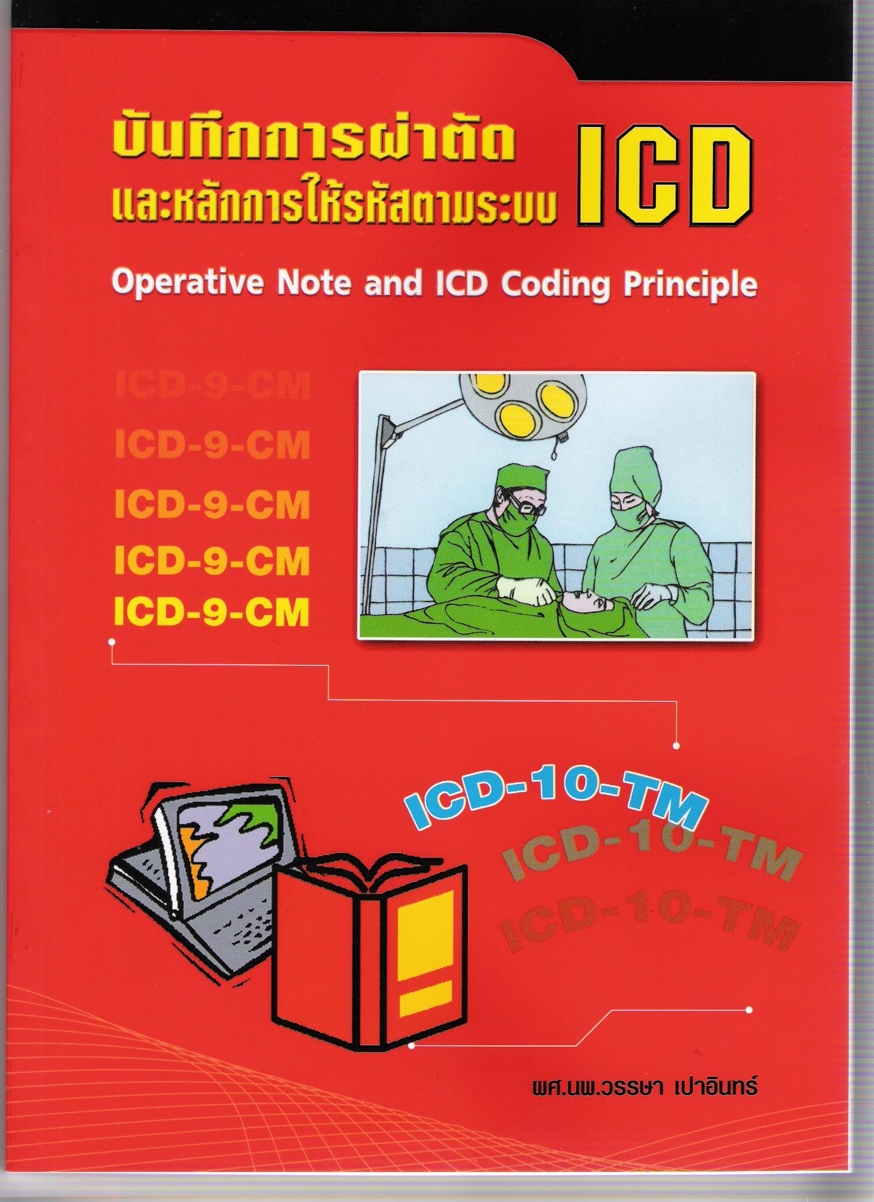 Online Spielsucht Icd 10